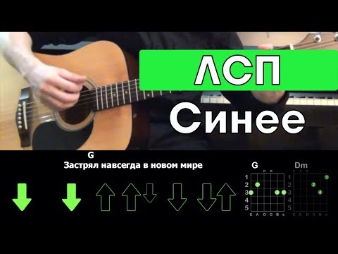 ЛСП - Синее \ Разбор песни на гитаре \ Аккорды и бой