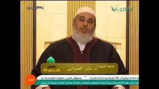 الحلقة السابعة من برنامج ( يقولون قال رسول الله - صلى الله عليه وسلم - )