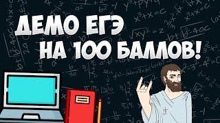 Вариант ДЕМО ЕГЭ 2020