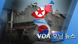 [VOA 모닝 뉴스] 2020년 5월 29일