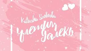"Katusha Svoboda - ""Улетим Далеко"" is Out Now on 130+ Digital Stores Worldwide!"