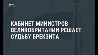 Кабинет министров Великобритании решает судьбу Брекзита / Новости