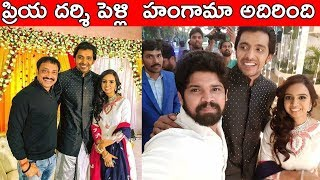 Pellichoopulu Fame Priyadarshi Richa Sharma Reception Video | Actor Priyadarshi Weds Richa