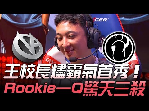 VG vs IG IG老闆真上場!王校長燼霸氣首秀 Rookie柔依1Q驚天三殺!Game1