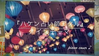 mqdefault - ドラマ 『ハケン占い師アタル』メインテーマ  平井 真美子 (オリジナル・サウンドトラックより)  ♪ Piano cover