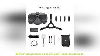 ❤️$ DJI FPV очки V2 с большим расстоянием цифровая передача изображения низкую задержку и сильный а