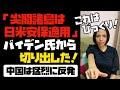 バイデン氏から切り出した!尖閣諸島へ「日米安保」適用表明。菅総理との初の電話会談。