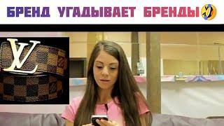 Ольга Рапунцель угадывает бренды по логотипами. РЖАЧ!
