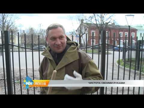 Новости Псков 25.04.2016 # Субботник администрации города