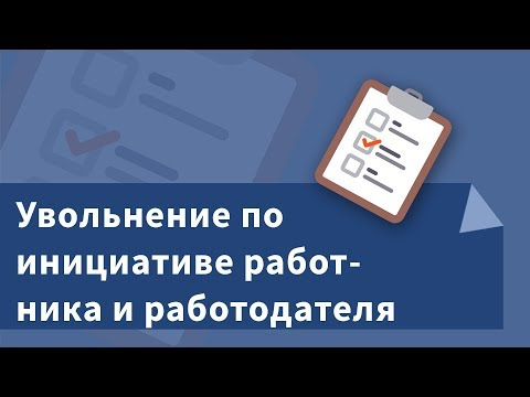 Увольнение по инициативе работника и работодателя: документооборот, ошибки и пути их исправления