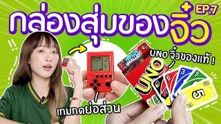 ซอฟรีวิว: กล่องสุ่มของจิ๋ว อูโน่จิ๋ว เล็กเท่านิ้วก้อย!【 Worlds Smallest Mini Collectible 】