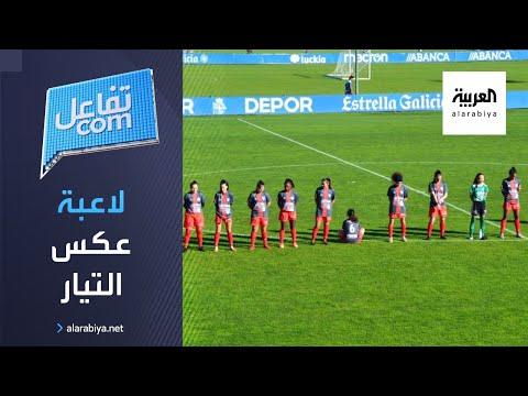 العرب اليوم - شاهد: لاعبة كرة قدم تثير الجدل وترفض الوقوف حدادًا على مارادونا