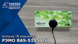 Антенна для цифрового ТВ BAS-5105-USB