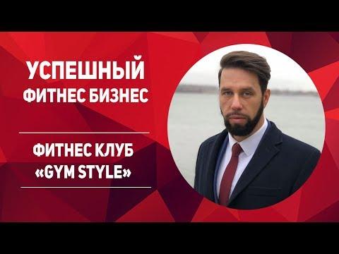 Максим Бревда - Фитнес бизнес. Как открыть фитнес клуб с нуля?