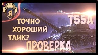 Т55А точно хороший танк? (Проверка) И ДА! ОН КРУТ!