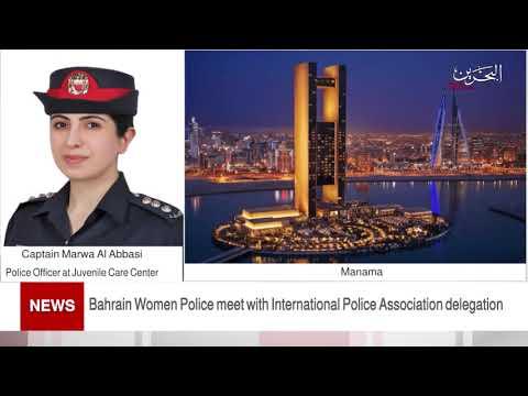 Bahrain women police meet with international police association delegation 1/9/2021