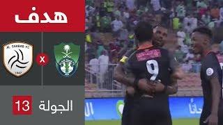 هدف الشباب الأول ضد الأهلي (آرثر كايكي)  في الجولة 13 من دوري كاس الأمير محمد بن سلمان للمحترفين