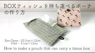 DIY Boxティッシュを持ち運べるポーチの作り方 How To Make A Pouch That Can Carry A Tissue Box|Hoshimachi