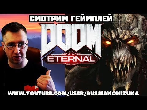 Doom Eternal - ЕЩЕ МЯСНЕЕ (реакция на первый геймплей)