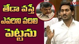 AP CM YS Jagan Super Speech in Assembly