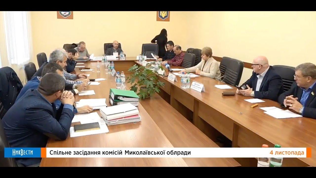 Комиссия облсовета по вопросу эффективности использования бюджета