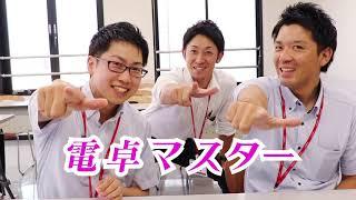 楽しい 電卓マスター講座 ④ 大原学園 九州 すごく優しい!! 紳士の植木先生