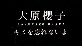 大原櫻子/キミを忘れないよ(劇場版「映画ちびまる子ちゃん」挿入歌)