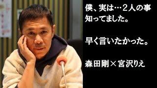 宮沢りえと森田剛の事知ってたのに言えなかったとラジオで暴露!岡村隆史のオールナイトニッポンより
