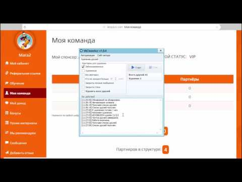 VkCleanAcc - удаление друзей аккаунта Вконтакте