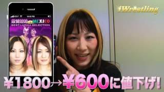 iPhoneiプロレスアプリ×紫雷美央