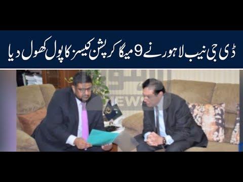 DG NAB Lahore Briefs Chairman NAB Regarding Mega Corruption Cases