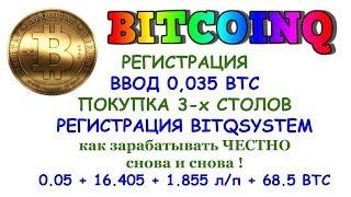 BITCOINQ / РЕГИСТРАЦИЯ / ОПЛАТА / ПОКУПКА 3-х СТОЛОВ