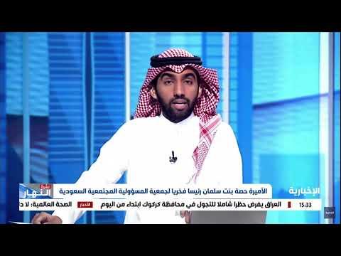 العرب اليوم - شاهد: اختيار الأميرة حصة بنت سلمان رئيسا فخريا لجمعية المسؤولية المجتمعية السعودية