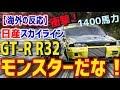 【海外の反応】衝撃!日産スカイラインGT-R R32 ヒルクライムイベントに登場したGT-R R32!1400馬力が凄すぎる!「モンスターだな!」