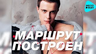 Макси -  Маршрут построен (Official Audio 2017)