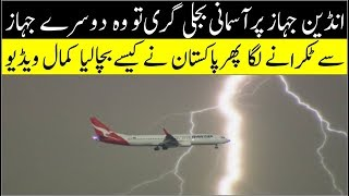 Amazing Job Done By Pakistani Air Traffic Controller