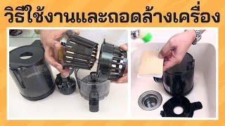 คลิปการใช้งานเครื่องสกัดน้ำผลไม้ Hurom รุ่น H200