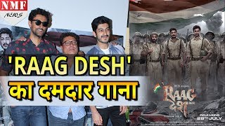 Song Launch Of Bollywood Upcoming Movie RAAG DESH  Kunal Kapoor