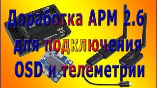 Доработка APM 2.6 для подключения OSD и APM 2.6