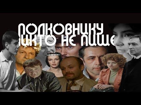Актеры СССР & Би-2 – Полковнику никто не пишет