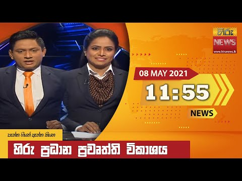 Hiru News 11.55 AM | 2021-05-08