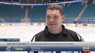 Сюжет телеканала «Хабар 24» о судьях Казахстанской федерации хоккея с шайбой