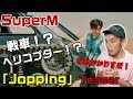 SuperM 'Jopping' MV Teaser リアクション  K-POP史上最強の予感しかない!