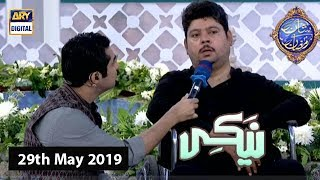 Shan e Iftar - Naiki - 29th May 2019