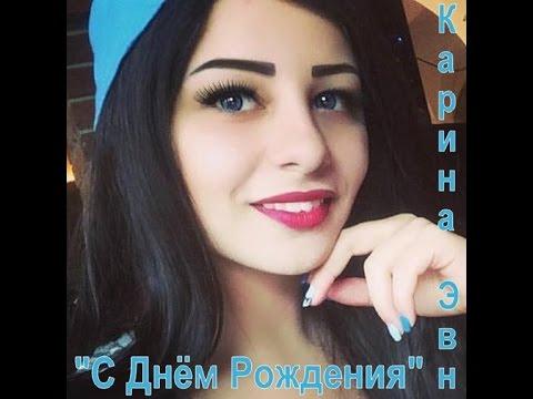 Карина Эвн - С Днём Рождения