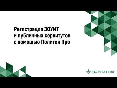 Регистрация ЗОУИТ и публичных сервитутов с помощью Полигон Про