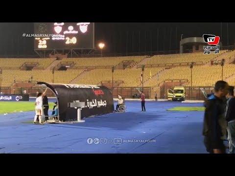 جماهير الزمالك تهتف لعبد الله جمعة عقب نهاية المباراة واللاعب يرد التحية