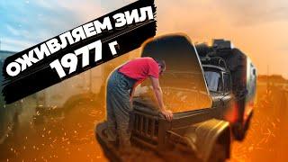 Оживляем ЗИЛ 131, 43 года на хранении!!! Starting ZIL 131 After 43 Years