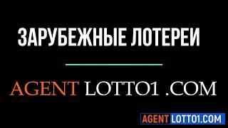 Как играть в зарубежные лотереи на AGENTLOTTO1.COM  / How to play lotteries /