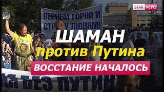 ШАМАН против ПУТИНА! Восстание началось! Новости Россия 2019